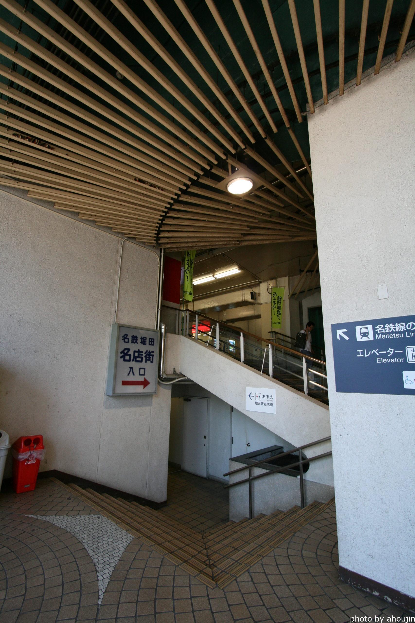 名鉄堀田駅