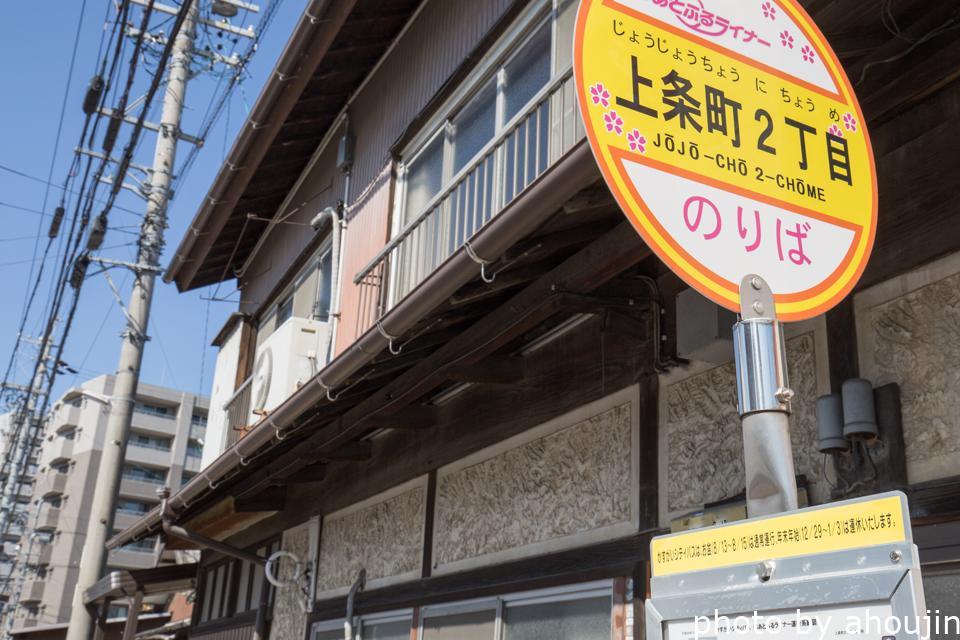 上条町バス停